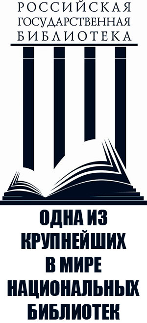Russian-State-Library-photo